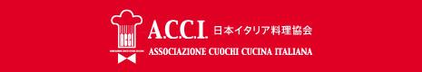 日本イタリア料理協会